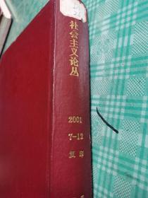 社会主义论丛 2001(7-12)精装合订本  馆藏书