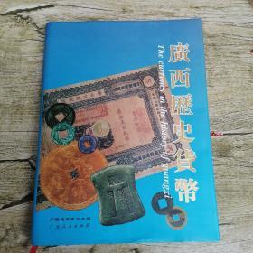 广西历史货币