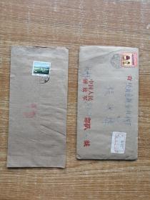 实寄封两2封(带邮票和信件)