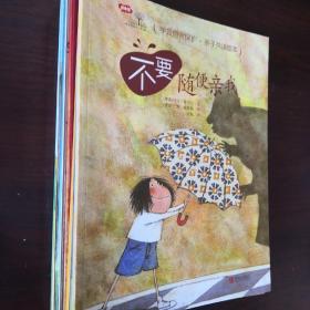 学会自我保护·亲子共读绘本(全14册)