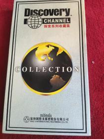 探索系列收藏集