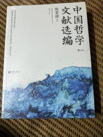 中国哲学文献选编(未拆封全新