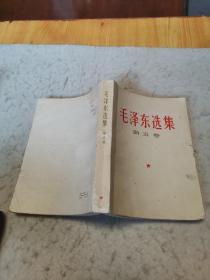 毛泽东选集第五卷(A柜35)