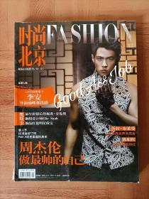 【绝版】【周杰伦专区】时尚北京 2013年4月号 总第88期 杂志 非全新 书脊有瑕疵
