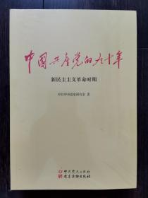 中国共产党的九十年(全新未拆封)