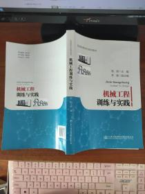 机械工程训练与实践 杨钢 人民交通出版社