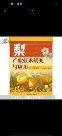 梨产业技术研究与应用(2010)
