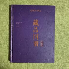 绣花张 藏品图册 收藏指南