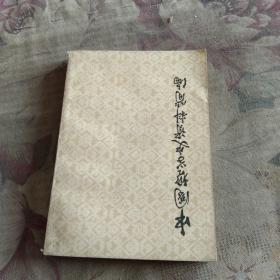 中国哲学史资料简编下 册 先泰部分