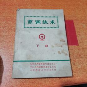 《烹调技术》下册