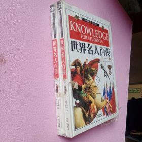 世界名人百传(全三册)