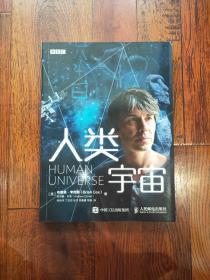 人类宇宙 BBC纪录片同名书