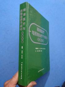 精准医疗与药物治疗个体化 实操手册
