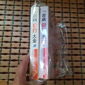 百病食疗大全(上下)
