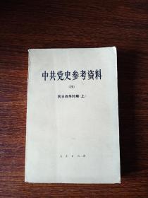 中共党史参考资料(四)抗日战争时期(上)