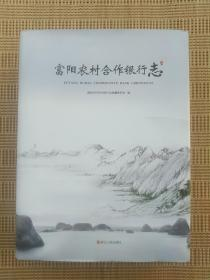 富阳农村合作银行志