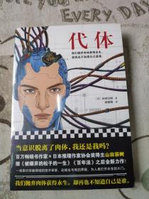 代体(继《被嫌弃的松子的一生》《百年法》之后,日本百万畅销书作家山田宗树全新力作!)读客外国小说文库
