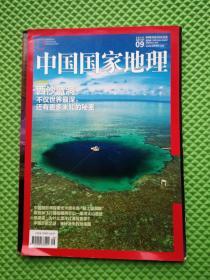 中国国家地理 2016 9
