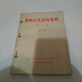 云南文史资料选辑 第三辑(8品小32开有钉锈水渍80年代再版187)51377