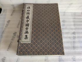 域外所藏中国古画集【一函7册全】成都古籍书店1990年影印版