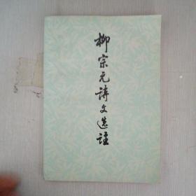 柳宗元诗文选注(一版一印)