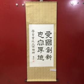 杨荣-书法(中央音乐学院)(卷轴尺寸:长145cm  宽55.5cm  托心:长80cm  宽46cm)  【26】折痕、破损