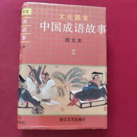 成语故事图文本(2)
