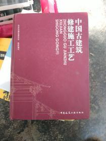 中国古建筑修建施工工艺