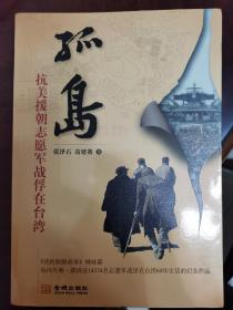 孤岛:抗美援朝志愿军战俘在台湾