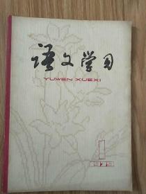 语文学习1979年第1期 创刊号