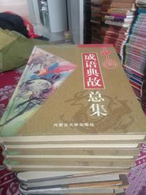 中国成语典故总集(全四册)包邮