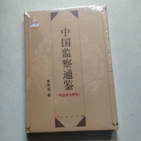中国监察通鉴(两晋南北朝卷)未拆封