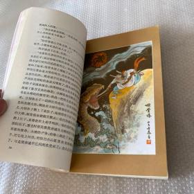 中国民间故事选一宝塔传说(中国美术馆展览部主任赵更生藏书)插图本