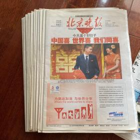 北京晚报(2008北京奥运会8.8.-8.25.共18期)