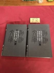 湖南近现代藏书家题跋选 一 二