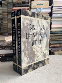 第二次世界大战画史(上下册)——本书共收入有关二战的图片近1000幅,大体按时间顺序和战争进程编排。图片真实地记录了二战的全过程,包括二战的所有重大战役和事件,既有在战争中叱咤风云的领袖人物,也有默默无闻的士兵和平民。这些图片先材面广,在编排上具有连贯性,意在以此构成一幅完整的二战史。书中图片都配有文字说明。