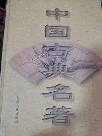 中国古典名著12 第十二卷 淮南子 吕氏春秋  笑林广记 大唐西域记 图夷志略等 大16开精装
