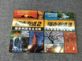 摄亦有道2:摄影构图完全攻略,摄亦有道3:风景摄影完全攻略(两册合售)