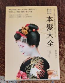 现货 日本发型大全 从古代到现代历代发型 日文原版 日本髪大全: 古代から現代までの髪型の歴史と結い方がわかる