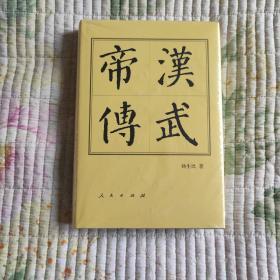中国历代帝王传记:汉武帝传
