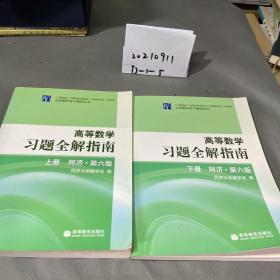 高等数学习题全解指南 上下2册 同济·第六版