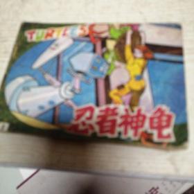 连环画  忍者神龟2