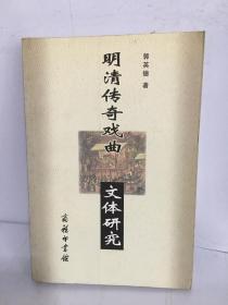 明清传奇戏曲文体研究