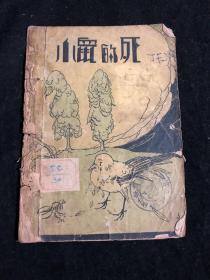 小鼠的死 民国初版 现代书局 1932年印2000册 罕见