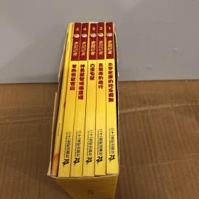 老鼠记者第一季1-5全五册+导读手册【6本合售】