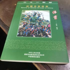 中国少数民族体育——21世纪