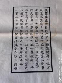 大开本白宣纸精印,畏庐遗迹第二集,一本齐40x28cm