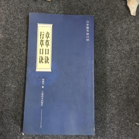 中国书法口诀:行书口诀/章书口诀