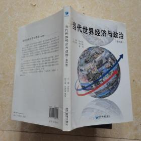 当代世界经济与政治(第4版)