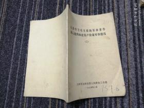 认真学习毛主席的军事著作,深入批判林彪资产阶级军事路线(二)